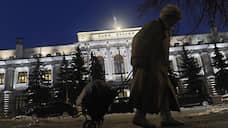 Фондам предложено меньше рисковать  / ЦБ ужесточает инвестирование пенсионных накоплений