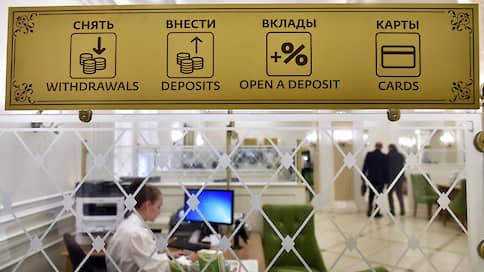 Вкладчики задались налогом  / Новость об обложении доходов по депозитам взбудоражила банковский рынок