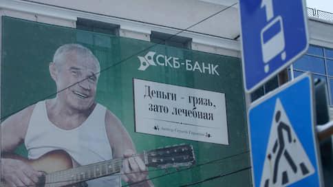 Региональные банки поверили в цифру  / СКБ-банк оптимизирует сеть