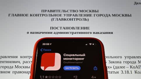 """Приложение зажило само по себе  / В мэрии Москвы """"Ъ"""" обещают разобраться с жалобами на штрафы «Социального мониторинга»"""