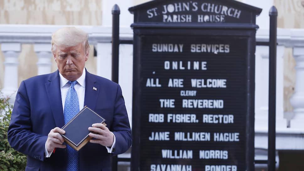 Жесткая зачистка от протестующих территории за воротами Белого дома потребовалась для того, чтобы Дональд Трамп смог подойти к Епископальной церкви Святого Иоанна и сфотографироваться возле нее с Библией в руках
