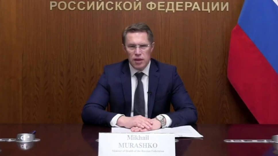 Министр здравоохранения Михаил Мурашко во время выступления на Global Vaccine Summit 2020
