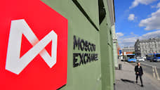Московская биржа продаст свои цены  / Брокеры заплатят за информацию для торговли на других площадках