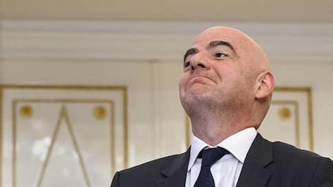 FIFA взяла встречный курс  / Международная федерация футбола встала на защиту Джанни Инфантино
