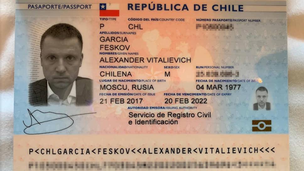 С этим паспортом Александр Кондратенков объездил полмира