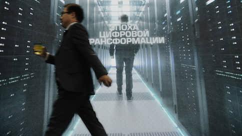 Цифровую экономику расширят вне бюджета // Финансирование нацпрограммы хотят увеличить