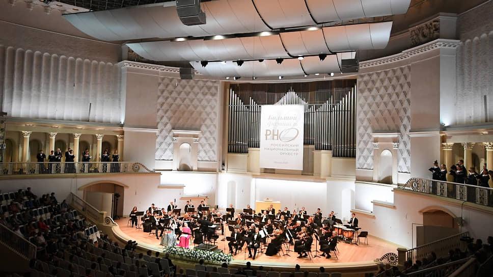 Концерт закрытия XII фестиваля Российского национального оркестра в концертном зале имени П.И.Чайковского
