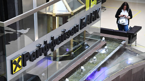 Банки приложили граждан  / Райффайзенбанк мобильно ищет розничных инвесторов