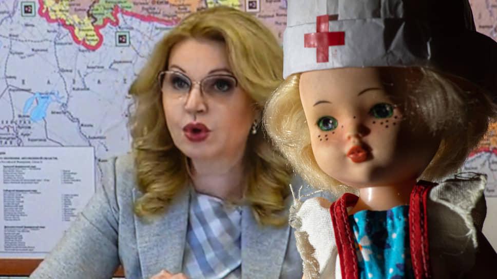 Вице-премьер Татьяна Голикова считает, что к оказанию медицинской помощи надо привлекать новые слои медработников