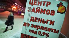 Микростабильность  / Граждане занимают до зарплаты, как до кризиса