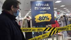 «Черная пятница» прошла мимо магазинов  / Неделя распродаж сократила трафик столичных торгцентров