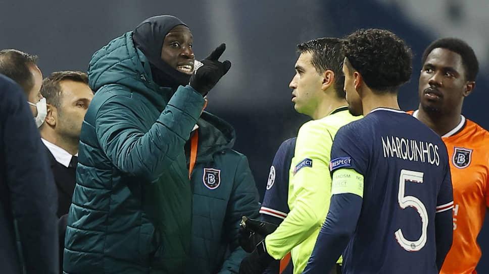 В ответ на расистское высказывание представителя судейской бригады в отношении одного из тренеров «Истанбул Башакшехира» футболисты турецкого клуба и ПСЖ покинули поле, и матч был перенесен на следующий день