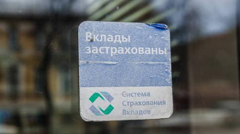 По следам рухнувших бенефициаров // АСВ отобрало первых агентов взыскания