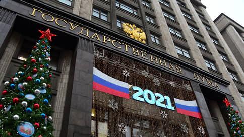 Новая Госдума может стать «4,5-партийной»  / Близкие к Кремлю эксперты оценили шансы партий на выборах 2021 года