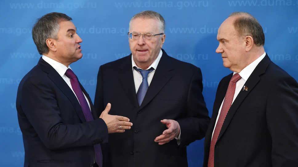 У Вячеслава Володина, Владимира Жириновского и Геннадия Зюганова (слева направо) нет разногласий по поводу Алексея Навального