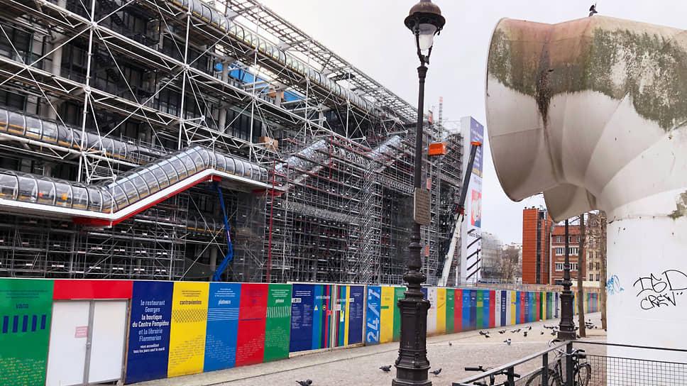 Здание Парижского Центра Помпиду во время ремонтных работ