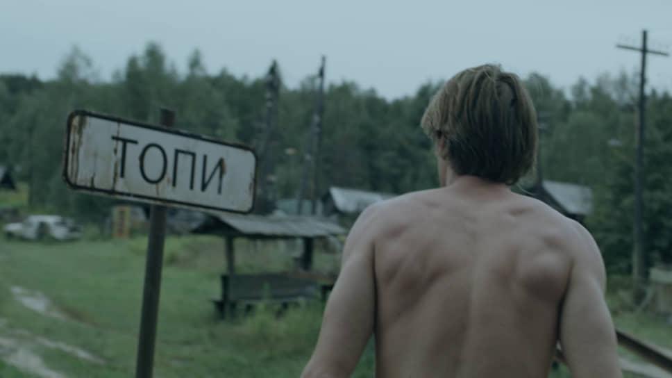 В поисках ужасов создатели «Топей» обнажили затягивающую иррациональность российской глубинки