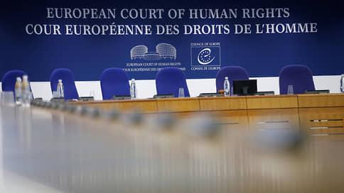 ЕСПЧ просят сказать нет самоизоляции // В Страсбурге получили первую жалобу на приговор за фейки о коронавирусе в РФ