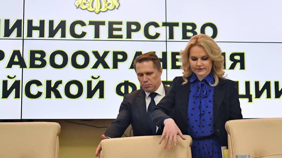 Проводимая вице-премьером Татьяной Голиковой и главой Минздрава Михаилом Мурашко политика централизации закупок лекарств — один из немногих способов экономии, говорят эксперты