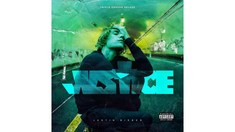 Альбом Джастина Бибера «Justice»