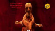 Изящная древесность  / Хлопоты притворства и муки творчества в «Человеке из красного дерева» Андрея Рубанова