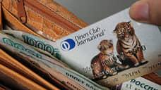 Платежи обогнули закон  / Карты Diners Club обслуживались благодаря нарушениям банка-партнера