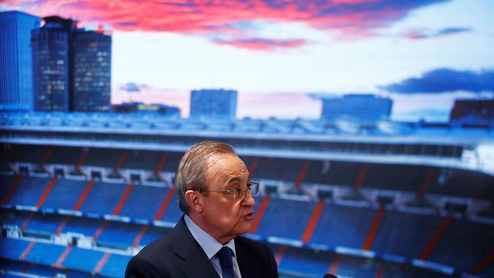 Президент ESL, глава мадридского «Реала» Флорентино Перес