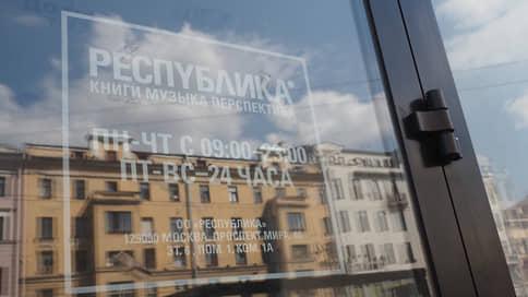 «Республика» в кольце долгов  / Суд начал банкротство книжной сети