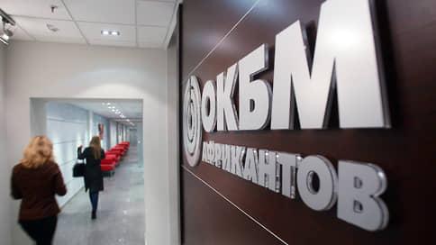 Запчасти потребовали откатов // Бывших сотрудников ОКБМ осудили за взятку