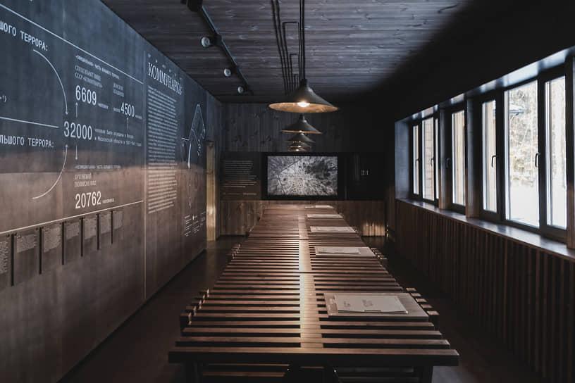 Информационный центр с базой данных расстрелянных на спецполигоне НКВД «Коммунарка» собранной «Мемориалом»
