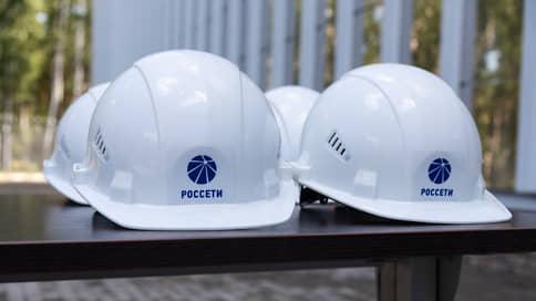 Дивиденды запутались в сетях // Россети не могут согласовать выплаты акционерам за 2020 год