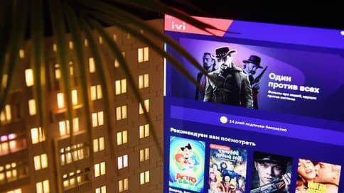Инвесторы загрузили ivi  / Сервис привлек $250млн от новых и старых акционеров