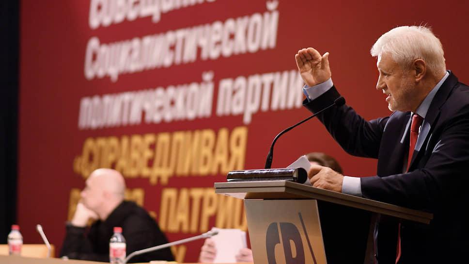 Председатель партии «Справедливая Россия — За правду» Сергей Миронов