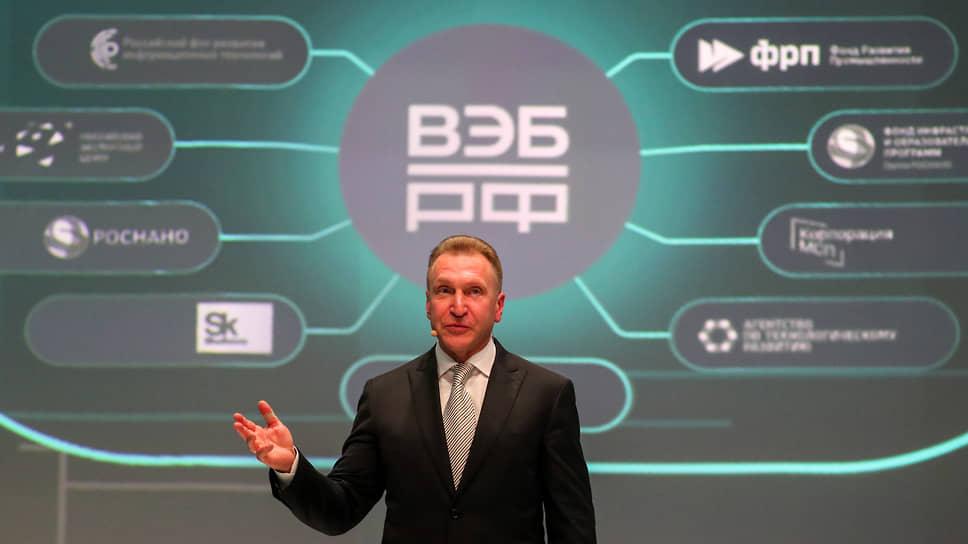По словам председателя ВЭБ.РФ Игоря Шувалова, госкорпорация видит себя «организацией, которая снижает риски экономических циклов и сложных этапов проектов»