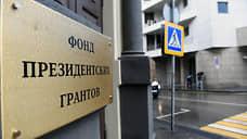 Грантообразующее предприятие  / Какие проекты НКО получат новую порцию президентских грантов