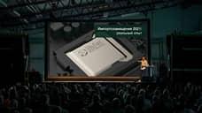 Процессорам придали новый софт  / Группа «Вартон» купила «Байкал Электроникс»