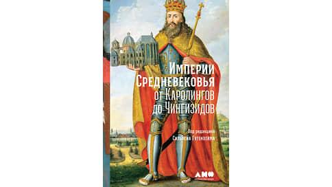 Стая корон  / На русском языке вышел коллективный труд о судьбах империй Средневековья