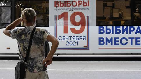 Отказ во спасение  / Эксперты обнаружили рост конкуренции за места в новой Госдуме