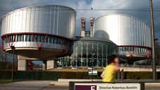 ЕСПЧ не нашел в России защиты от преследования в киберпространстве