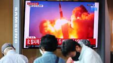КНДР напирает на ракетную дипломатию  / Пхеньян бросил новый вызов США и их союзникам в Азии