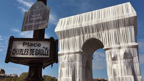 Триумфальное прощание  / Упакованная Arc de Triomphe в Париже