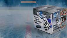 КХЛ выложила карточки на стол