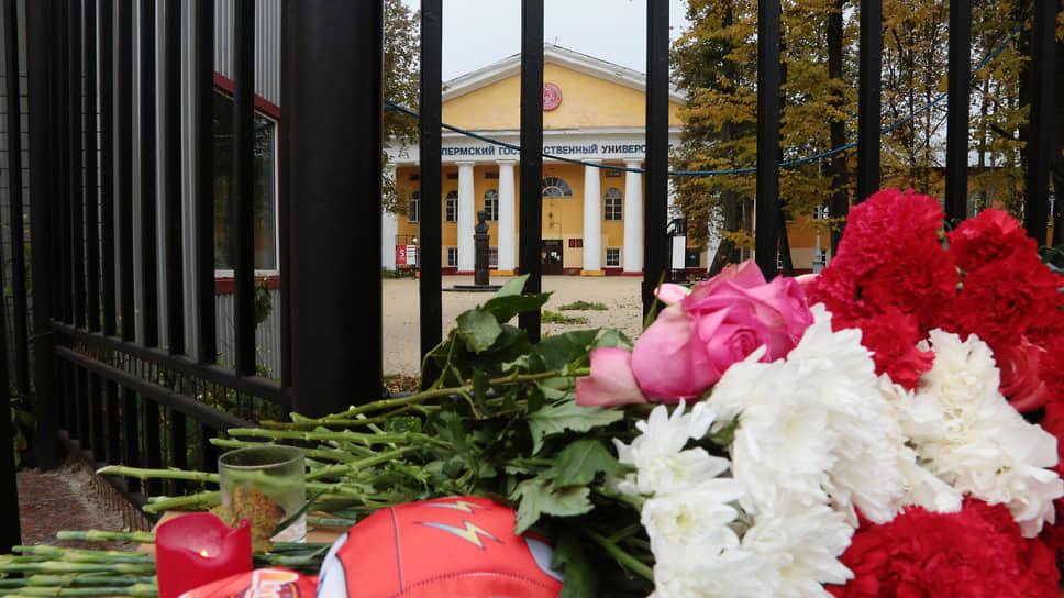 Мемориал у здания Пермского государственного университета