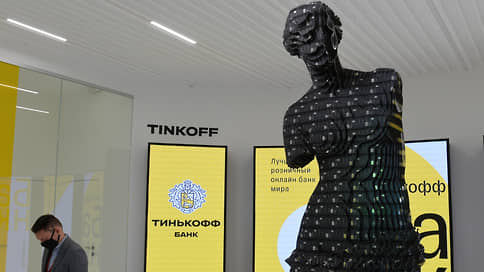 Тинькофф нашлось место на маркетплейсе // Банк выдаст кредиты онлайн-продавцам