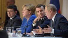 Москва и Киев заблудились в двух саммитах