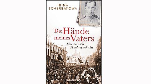 """""""Немцы всегда были частью нашего общества""""  / рецензия"""