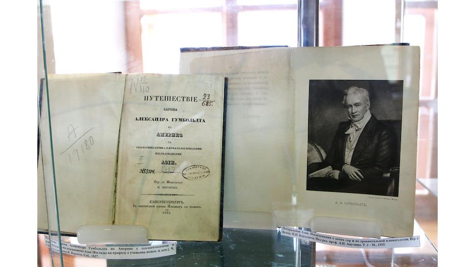 Александр фон Гумбольдт и изданная в ХIХ веке книга о его путешествии по России