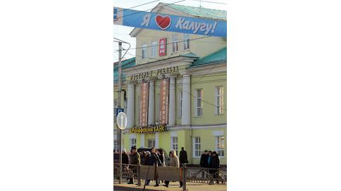 Города встречаются в Калуге