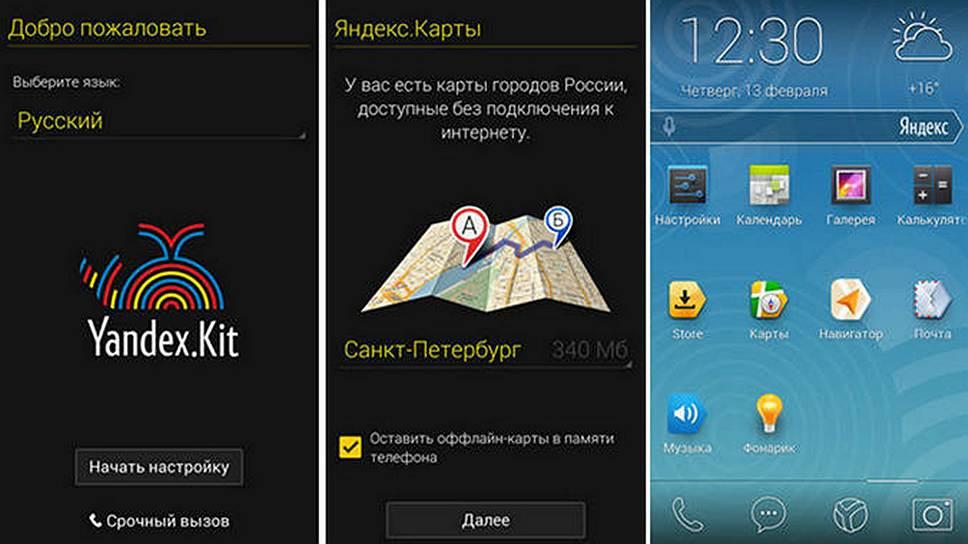 Yandex выпустил собственную прошивку для смартфонов и планшетов на операционной системе Android.