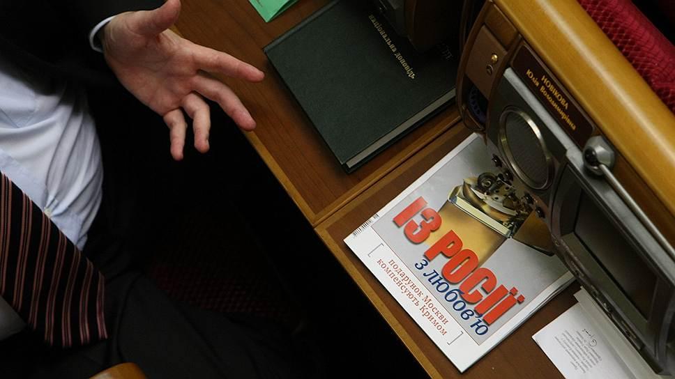 Во время заседания Верховной рады Украины еще до голосования за ратификацию соглашения о продлении срока пребывания Черноморского флота России на территории Украины до 2042 года и привязке аренды за его расположение к цене на газ.